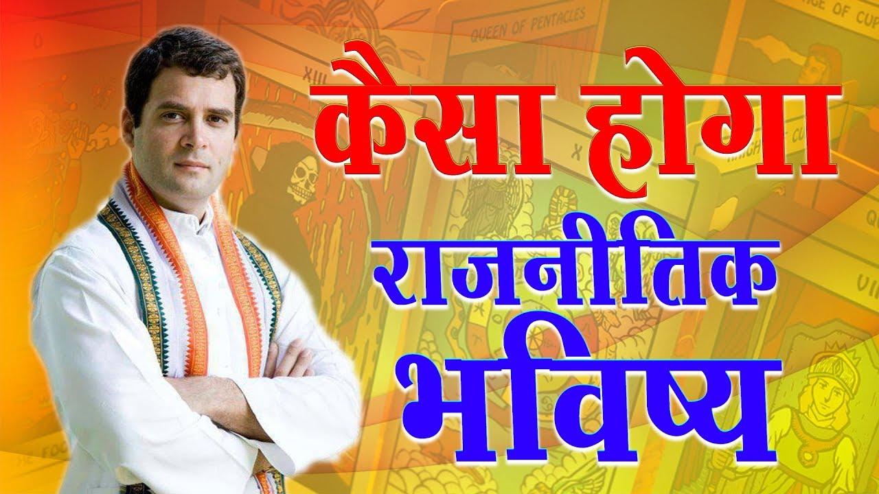 राहुल गाँधी के तारों ने बिगाड़ा खेल , कैसा होगा राहुल गाँधी का आने वाला समय ? | HCN News Live