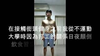 街頭健身&徒手訓練一年記錄 1year street workoutu0026calisthenics Transformation Motivation