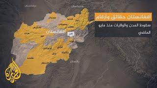 حركة طالبان تسيطر على ثلثي مساحة أفغانستان