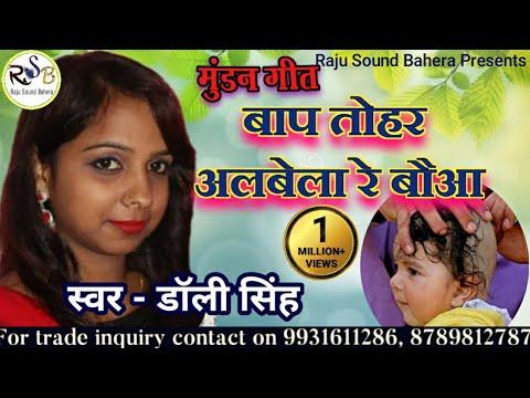 Jabardast Performance Baap Tohar Albela By Dolly Singh  ( Raju Sound Bahera )