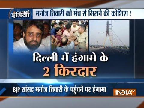 Signature Bridge incident: AAP leader Amanatullah Khan pushed me, claims Manoj Tiwari