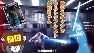 【マルチプレイ】SWBF2 レイことウルトラアシストお姉ちゃん【20】