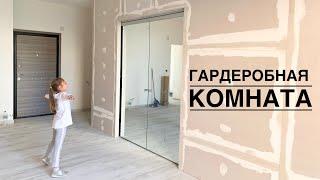 Ремонт квартиры | Гардеробная комната из гипсокартона