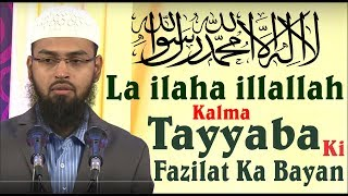 La ilaha illallah Kalma Tayyaba Ki Fazilat Ka Bayan By Adv. Faiz Syed