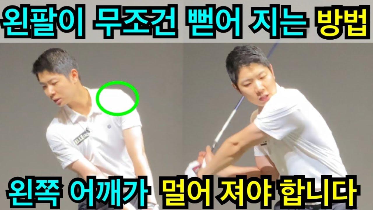 힘빼고멀리치는법,왼팔 무조건 펴집니다 반드시 시청해 주세요,왼팔펴는 방법,왼팔펴기 몸통회전 잘되는방법,팔로스루왼팔 팔로스루연습
