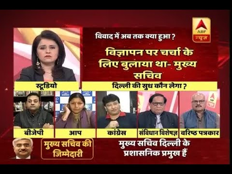 Samvidhan ki Shapath: Tension between Delhi government and Officers affect common people,