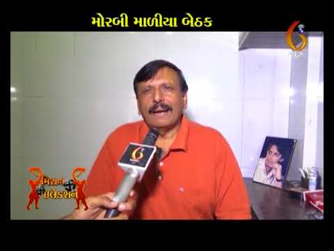 મિશન ઇલેકશન - મોરબી માળીયા  વિધાનસભા બેઠક (Mission Election -Morbi Maliya Bethak)