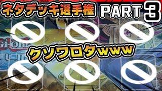ネタデッキ選手権ご投票フォーム(1人3票まで) ⇨https://goo.gl/C7SHjU ...