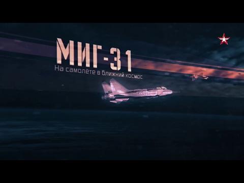 Военная приемка. МиГ-31.