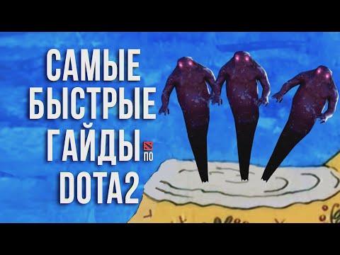 видео: Самый быстрый гайд - enigma/Отходы космоса dota 2