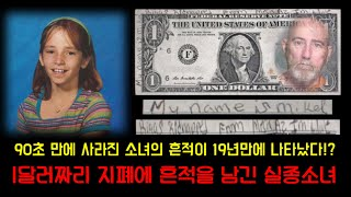 """90초 만에 사라진 소녀의 흔적이 19년 뒤 1달러짜리 지폐에서 발견된다!? """"미켈 빅스"""" 미스테리 실종사건"""