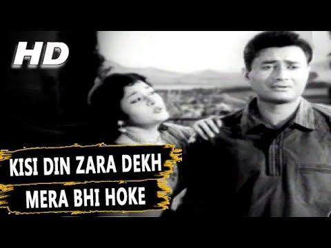 Kisi Din Zara Dekh Mera Bhi Hoke | Asha Bhosle | Amar Deep 1958 Songs | Dev Anand, Padmini