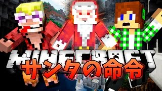【マインクラフト】サンタの命令を聞くゲーム・・!