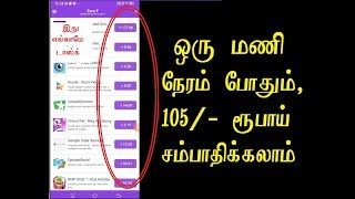 how to earn paytm cash instant payment in tamil, new earning app 2020 tamil