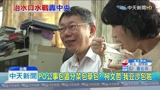 20190721中天新聞 「719暴雨」中央槓高雄! 柯P:口水戰沒有用!