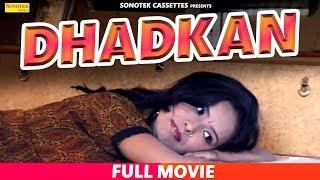 Dhadkan || धड़कन || Haryanvi Full Movie || Latest Haryanvi Movie || Sonotek