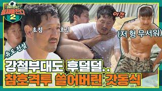 [FULL끌립] 이 형 뭐야..? 물 만난 듯 11초 한판승💪 특수부대 잡는 진격의 윤동식! 〈뭉쳐야 찬다2(jtbcsoccer2)〉 | JTBC 210919 방송