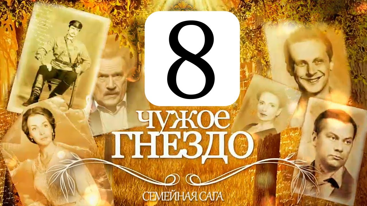 Чужое гнездо (2 14-2 15) - Кино-Театр РУ