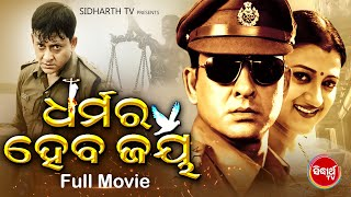 DHARMARA HEBA JAYA ଧର୍ମର ହେବ ଜୟ Odia Super Hit Full Movie | Sidhanta & Usasi | Sidharth TV