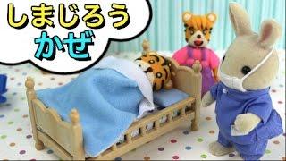 【アニメ】〜しまじろうの風邪とシルバニアファミリーのお医者さん〜 ♪子供向けストップモーション動画♪