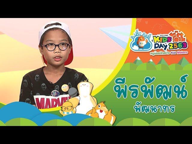 ด.ญ.พีรพัฒน์ พัฒนาทร I ผู้ประกาศข่าวตัวจิ๋ว ThaiPBS Kids Day 2563