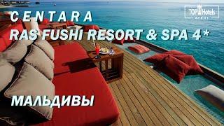 Отель Centara Ras Fushi Resort Spa 4 Мальдивы