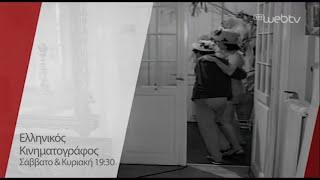 ΕΛΛΗΝΙΚΟΣ ΚΙΝΗΜΑΤΟΓΡΑΦΟΣ ΣΤΗΝ ΕΡΤ3 trailer 2