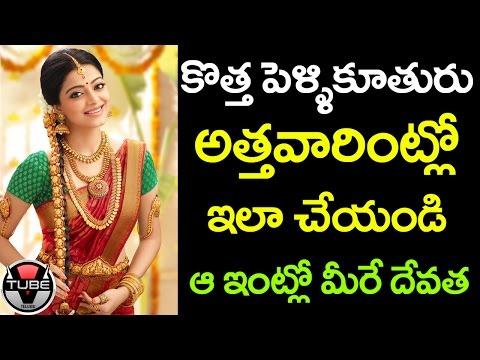 How to Behave with Your IN-LAWS Family | Latest News and Updates | VTube Telugu