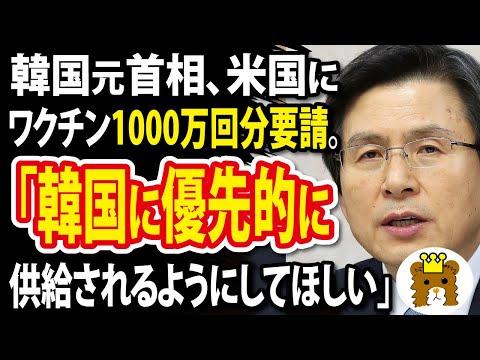 2021/05/18 韓国元首相が訪米し、米国にワクチン1000万回分要請。「韓国に優先的に供給されるようにしてほしい」