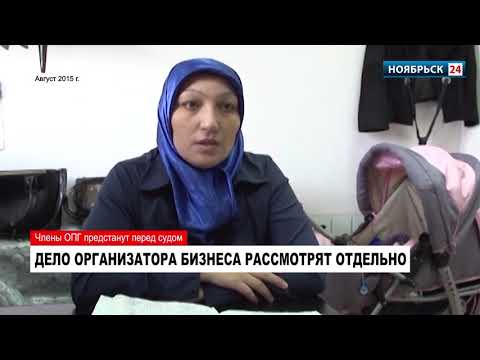 Членам преступной группы из Ноябрьска грозит до 7 лет за оформление липовых браков мигрантам