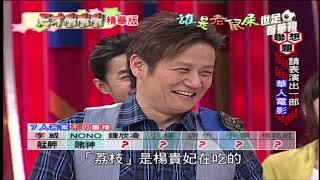 【精華版】天才衝衝衝