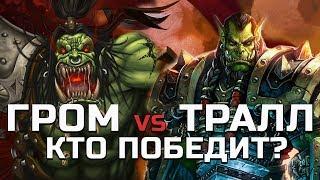 Громмаш vs Тралл - кто победит? (Wow: Противостояние)