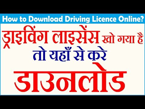 How To Apply Driving Licence Online : After Lockdown DL Apply Process : DL बनवाने का पूरा प्रोसेस from YouTube · Duration:  33 minutes 48 seconds