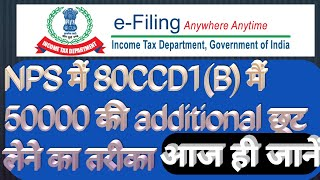 How to get Deduction u/s 80CCD1(B) - Clarification for income tax calculation