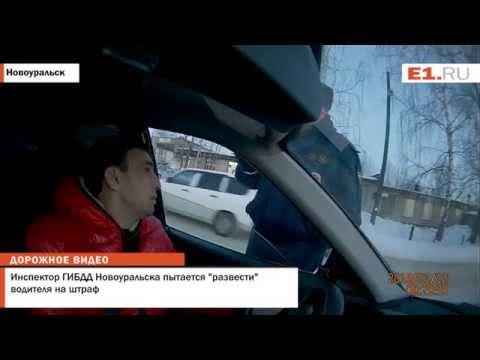 Инспектор ГИБДД Новоуральска пытается развести водителя на штраф