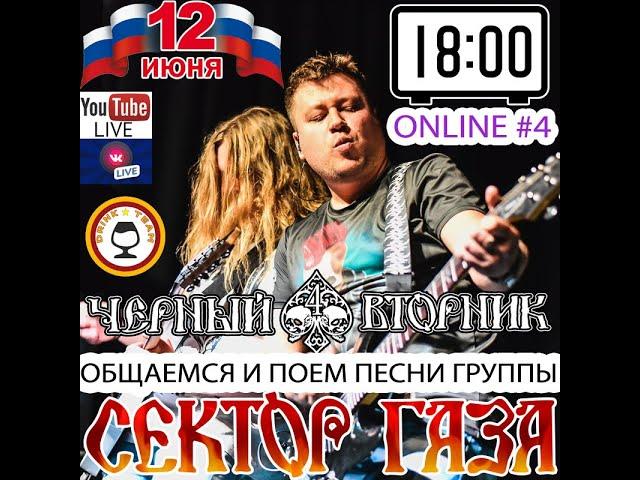 Черный Вторник - Квартирник-карантинник BACKSTAGE