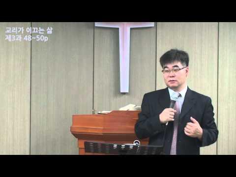 교리가 이끄는 삶 3과(1) - 선민교회 오인용 목사