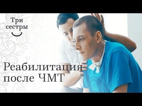 Отзыв Андрея Лампадова, ЧМТ