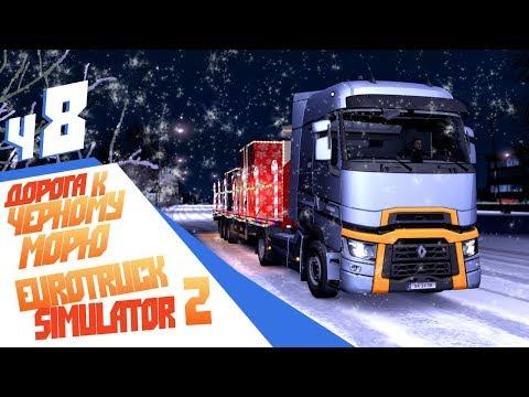 🎅 Короткая зимняя трасса - ч8 Euro Truck Simulator 2