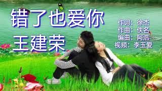 《错了也爱你》 演唱:王建荣