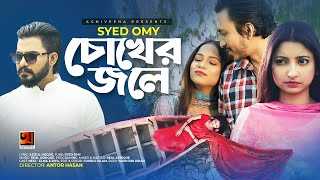 Chokher Jole - Syed Omi Mp3 Song Download