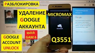 Разблокировка аккаунта google Micromax Q3551 Bypass Google account micromax q 3551 bolt juice