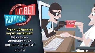 Интернет мошенники! Что делать, если обманули в интернете?