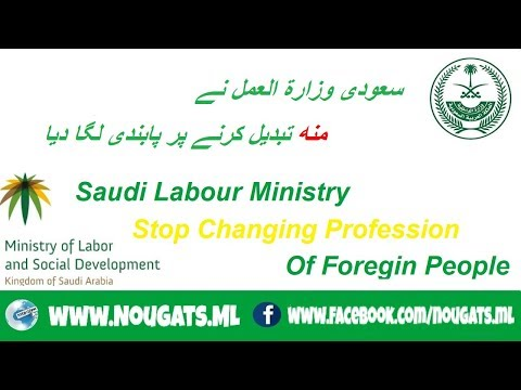 Saudi Labour Ministry Stop Changing Profession of foreign people For All Trade Holder 2017