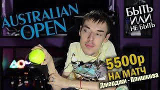 Теннис. Australian Open. 5500 на матч Джорджи - Плишкова. Подробный разбор