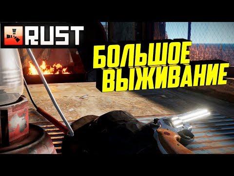 Rust - Большое