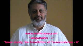 """அகத்தெளிவு - 4"" - Inner clarity, the foundation of Transcendence-4.(Tamil)"
