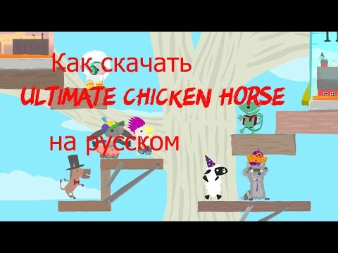 Как скачать Ultimate Chicken Horse на русском