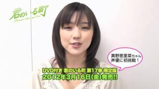 週刊少年マガジン13号にて大好評だった真野恵里菜ちゃんのスペシャル...