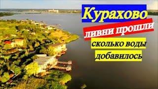 Кураховское водохранилище после ливней Весёлая рыбалка с Прохором и компанией